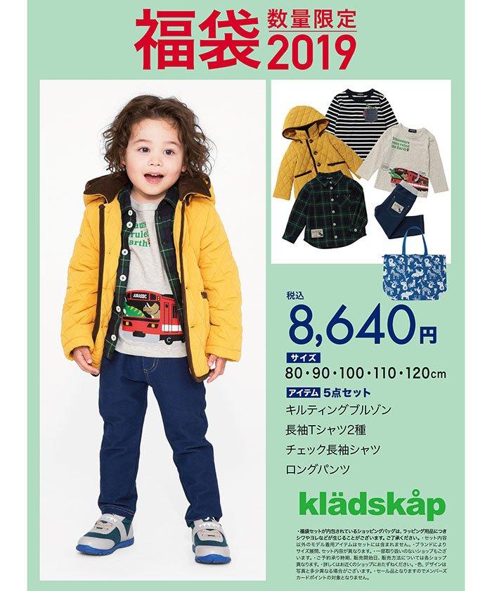 15e0e47e5927a 福袋なら子供服を買うべき!人気ブランドの口コミ集2019年