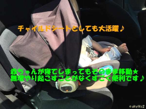 トラベルシステムのチャイルドシートを車に設置した様子